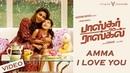 Amma I Love You - Video Song | Bhaskar Oru Rascal | Amala Paul, Baby Nainika | Amrish