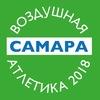 Воздушная Атлетика Самара - 2018