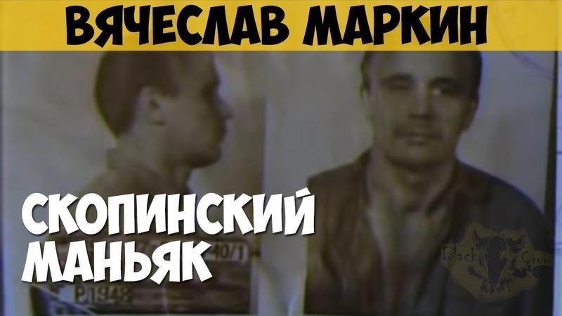 Вячеслав Маркин Серийный убийца Скопинский маньяк Душитель морскими узлами