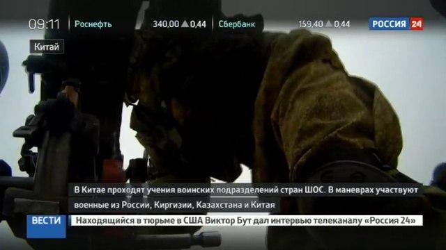 Новости на «Россия 24» • В Китае стартовали учения ШОС