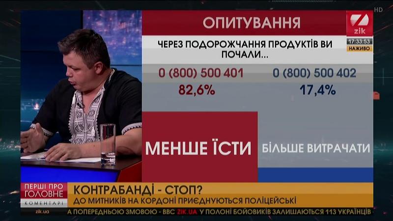 🇺🇦 Семен Семенченко Контрабандне паливо на сотні мільйонів доларів це найбільший потік Семенченко