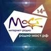Интернет-радио «МОСТ»