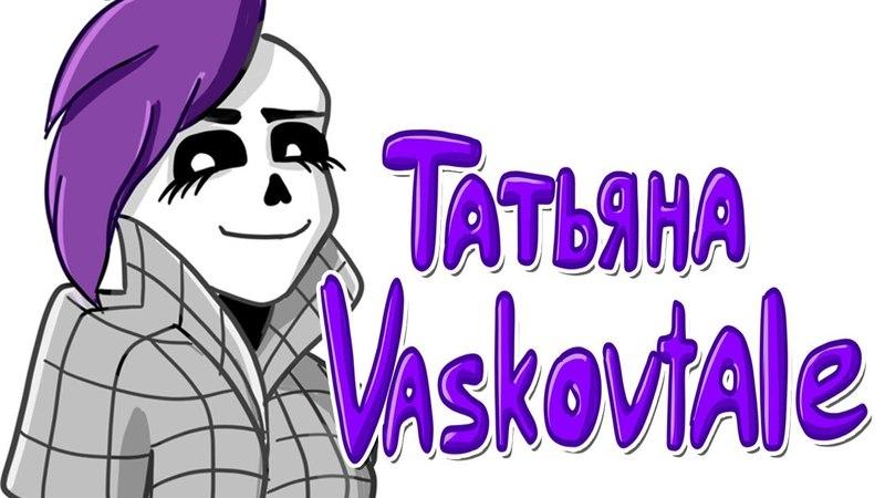 Татьяна Vaskovtale | Бомбический рисунок