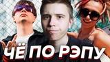 Соня Мармеладова диссит Fresh Blood, клипы Kizaru и Lil Morty, Боярский в рэпе (ЧПР)