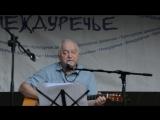 Сергей Никитин - Отъезд