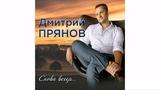 Дмитрий Прянов - Снова Вечер (муз. А. Федорков, сл. Д. Прянов)
