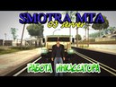 Smotra MTA 03 server Работа инкассатора