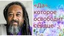 Муджи «Да», которое освободит сердце
