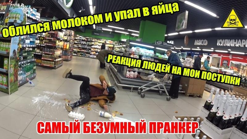 РЕАКЦИЯ ЛЮДЕЙ НА МОИ ПОСТУПКИ/САМЫЙ БЕЗУМНЫЙ ПРАНКЕР /Облился молоком и упал в яйца