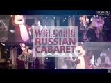 RUSSIAN CABARET - CABARET SHOW GIRLS | 6-14 июля