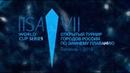 7 й Открытый турнир городов России по зимнему плаванию Тюмень 2018