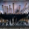 Благотворительный концерт Рогового Оркестра