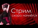 Live Кампай - Анимешники Слуцка っ˘▽˘˘▽˘˘▽˘ς