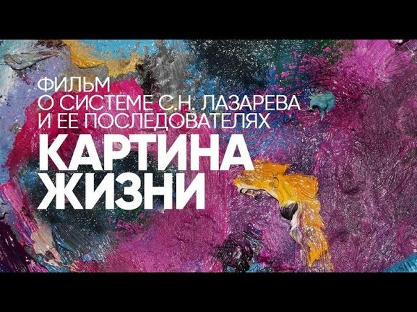 Фильм «Картина Жизни» С.Н. Лазарев - о себе, о своих книгах и семинарах. Отзывы читателей