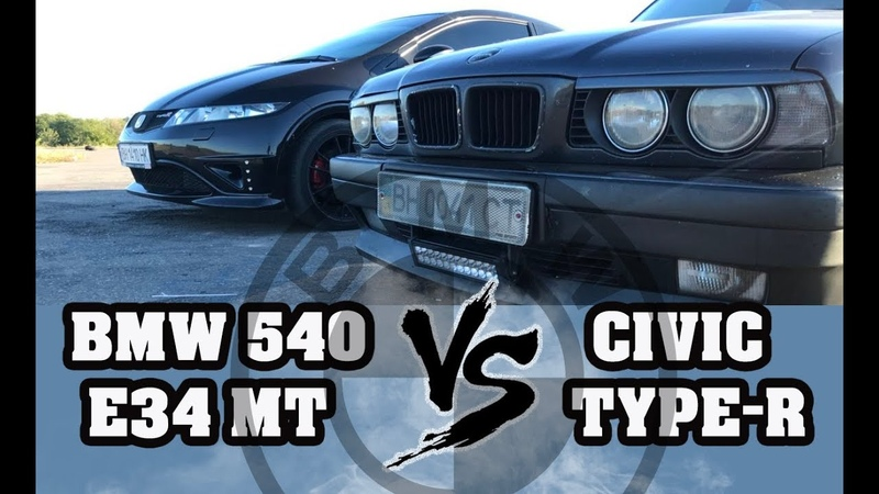 Honda Civic Type-R vs BMW E34 (540) Баварский Волк