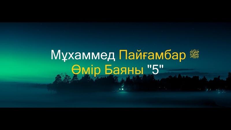 Мұхаммед Пайғамбар ﷺ Өмір Баяны 5 /Ерлан Ақатаев ᴴᴰ
