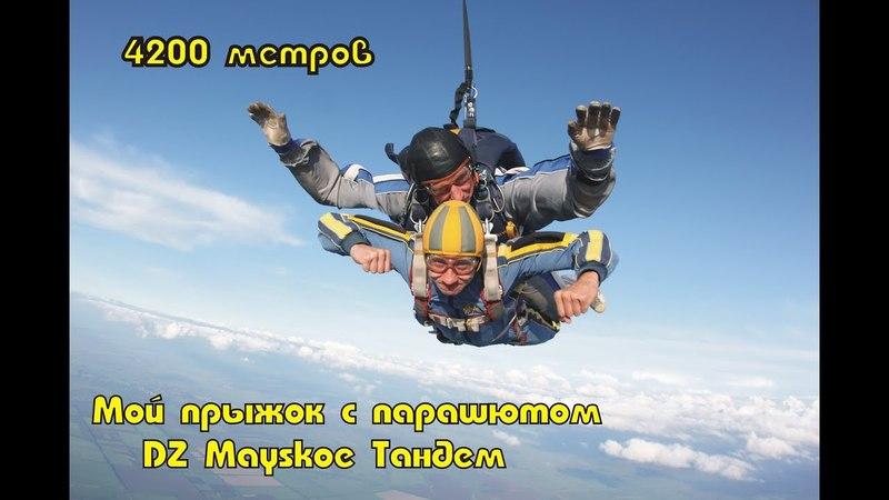 Прыжок с парашютом DZ Mayskoe Тандем 4200 м.