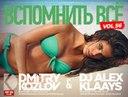 DJ DMITRY KOZLOV DJ ALEX KLAAYS - ВСПОМНИТЬ ВСЕ vol.56 POP DANCE CLUB