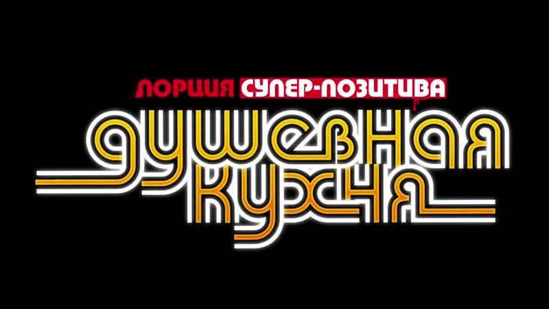 Душевная кухня Русский трейлер