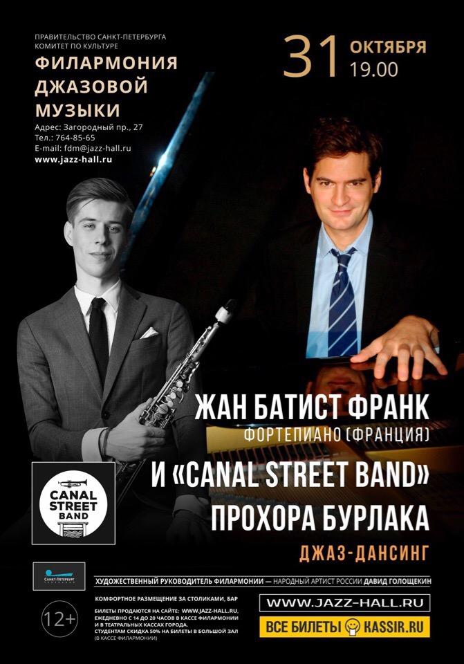 31.10 Жан-Батист Франк и Canal Street Band в Jazz Philharmonic Hall!