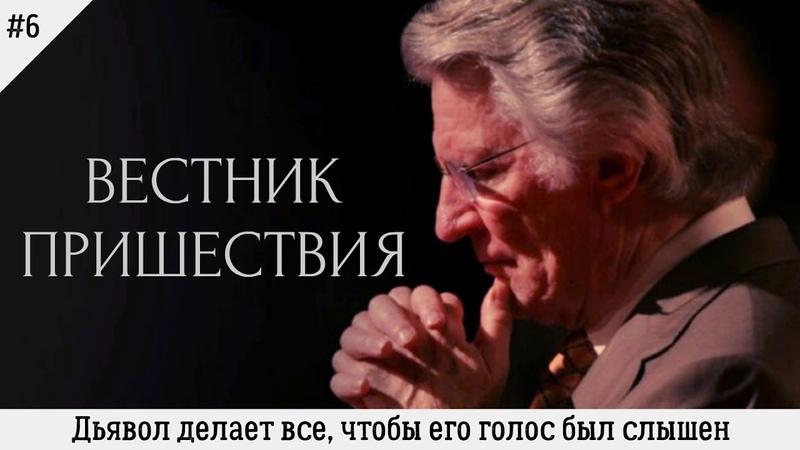 Дьявол делает все, чтобы его голос был слышен | 6 | Вестник пришествия