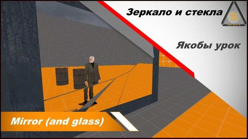 Source SDK Зеркало и 3 типа стекла или 2