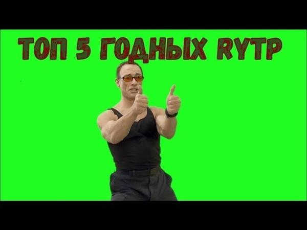 ТОП 5 годных RYTP Гравити Дошик Фруктовый сад и другое