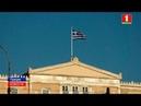 СМИ сообщили о высылке из Греции двух российских дипломатов