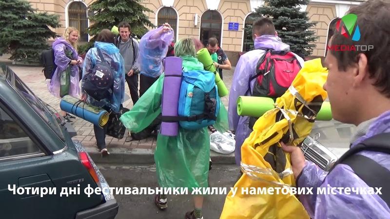 З фестивалю Файне місто сотні меломанів повертаються додому