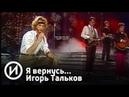 Я вернусь... Игорь Тальков Телеканал История