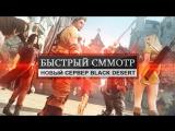 Black Deserd Online #3 Новый PvP Сервер Helios