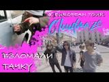 ВЗЛОМАЛИ ТАЧКУ! Cloud Maze - EUROPEAN TOUR Vol. 3