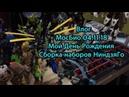 Влог / МосБио 04.11.18 / Мой День Рождения / Сборка наборов Лего НиндзяГо
