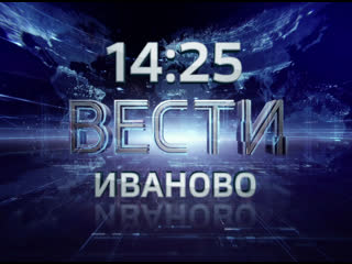 ВЕСТИ ИВАНОВО 14.25 ОТ 14.03.19
