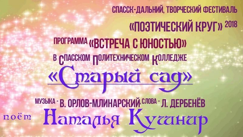 Старый сад поёт Наталья Кушнир