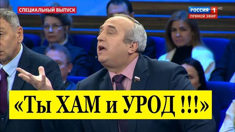 СКАНДАЛ на ток-шоу 60 минут! Гость с Украины вывел из себя Франца Клинцевича