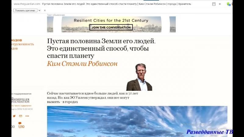 Разведданные ТВ. Новости 22.03.2018 гг