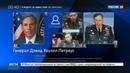 Новости на Россия 24 • Дэвид Петреус может войти в администрацию Трампа
