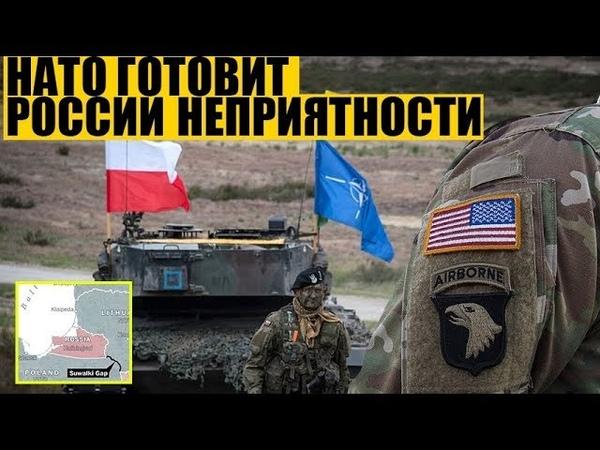 НАТО готовиться преградить России Сувалкский коридор