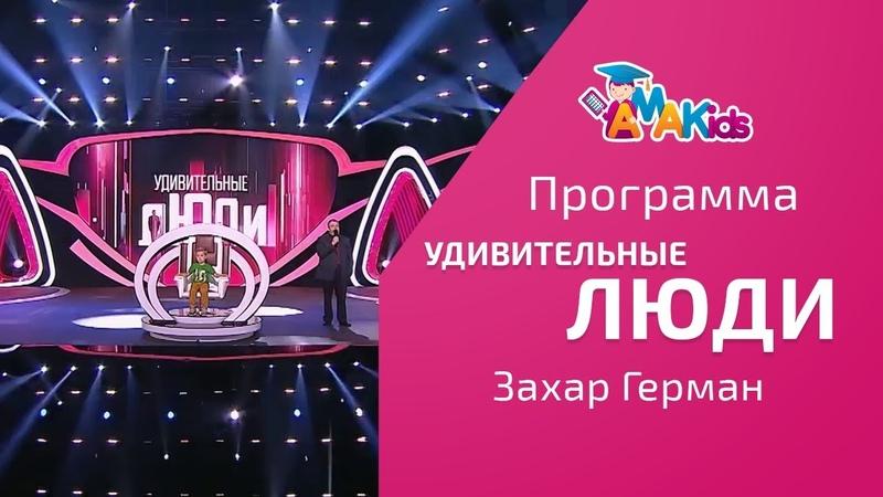 Ученик AMAKids покоряет телеканал «Россия 1»