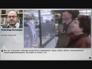 Историческая оценка ельцинского военного переворота 1993 г. [04.10.2018]