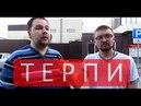 Вовкин блог- ТЕРПИ.