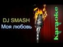 DJ SMASH - Моя Любовь ( караоке )