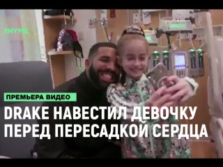 Drake навестил девочку перед пересадкой сердца [Рифмы и Панчи]