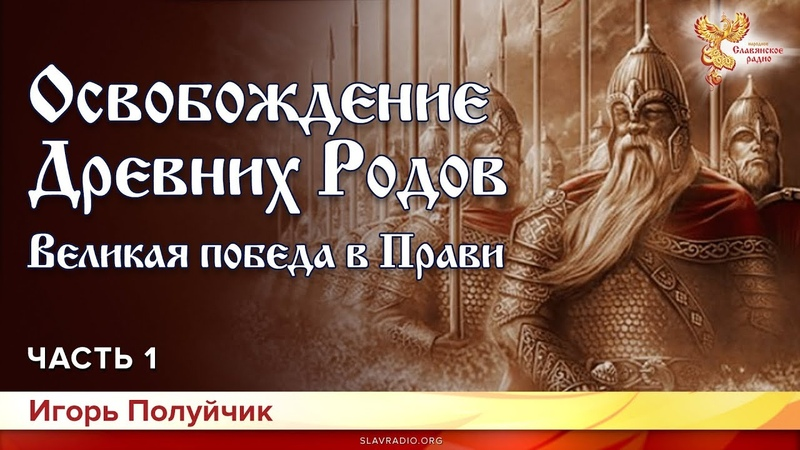 Освобождение Древних Родов - Великая победа в Прави. Часть 1