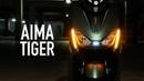 Обзор Aima Tiger. Электроскутер для двоих