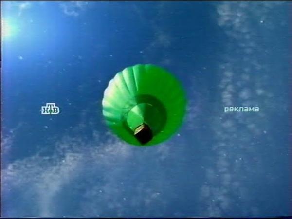 Рекламный блок НТВ 1 12 2003 5