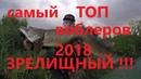 Мега ТОП Воблеров 2018 ЗРЕЛИЩНЫЙ ТОП!
