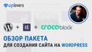 Crocoblock — обзор пакета для создания сайта на WordPress и Elementor
