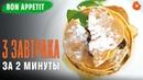 Банановый омлет, Шоколадные панкейки и Овсянка с пармезаном 🍩 Bon Appetit